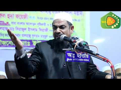 Dr Sirajul Islam Siraji bangla waz 2019 | Noumoslim New Bangla Waz 2019 | bangla Waz Mahfil 2018