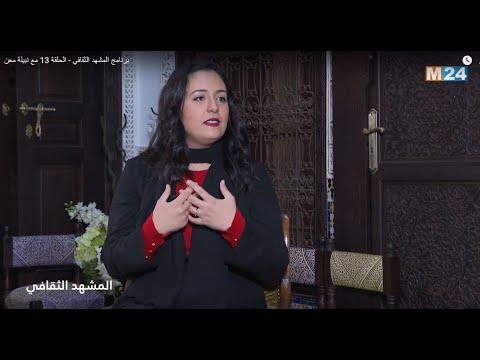 برنامج المشهد الثقافي الحلقة 13 مع نبيلة معن