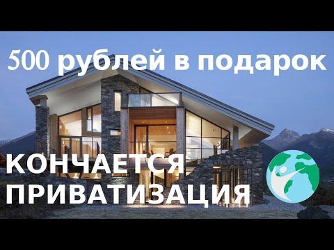 Сроки приватизации дач и СНТ в 2020 году, 500 рублей председателю в подарок