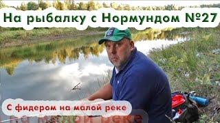 Рыбалка на малых реках фидер