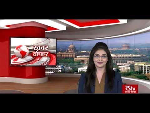 Hindi News Bulletin | हिंदी समाचार बुलेटिन – September 16, 2019 (1:30 pm)