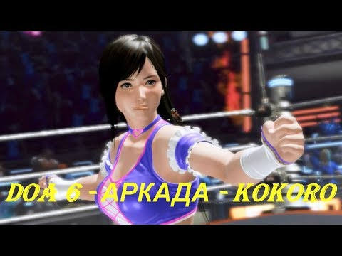 DOA 6 - АРКАДА - KOKORO