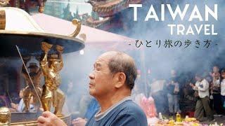 台湾の旅!!龍山寺のおみくじの引き方 【海外ひとり旅】台北 TAIPEI TRAVEL Episode6
