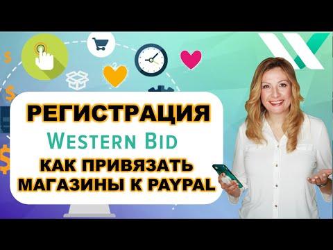 Как зарегистрироваться в Western Bid и привязать свои магазины на eBay и Etsy к PayPal
