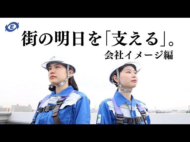 採用動画(会社イメージ編)『街の未来を「支える」』【かんでんエンジニアリング】
