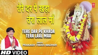 Tere Dar Pe Khada Tera Laal Maa I PRAKASH TIWARI MADHUR I Devi Bhajan I Full HD Video Song