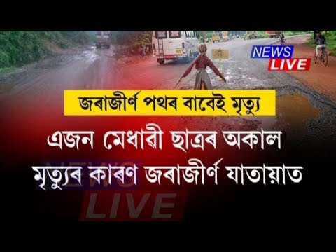 Dilapidated road takes young boy's life in Lakhimpur, people seek compensation from MLA Utpal Dutta