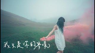 原子邦妮 Astro Bunny 【我只是你的夢境】官方歌詞MV (Lyric)