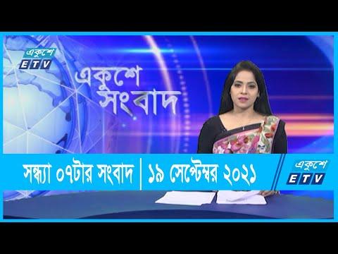 07 pm News || সন্ধ্যা ০৭টার সংবাদ || 19 September 2021 || ETV News