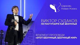 Виктор Судаков - Не поступайте как безумные