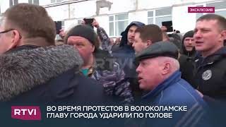 Драка протестующих и главы Волоколамского района попала на видео 720p
