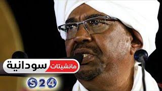 البشير يرجئ مخاطبته لشورى الحزب الي جلسة مغلقة اليوم - مانشيتات سودانية