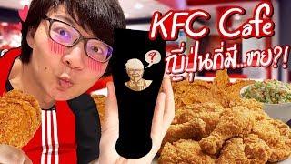 KFC Cafe ญี่ปุ่นที่มี...ขาย?! 🤫