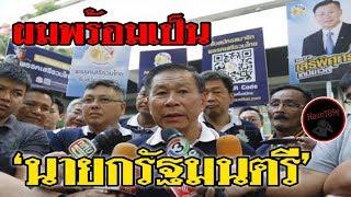 """#เสรีรวมไทย พรรคใหม่ แต่ไม่ใช่ พรรคเล็ก !!  พร้อมเป็น """" นายกรัฐมนตรี """"  พล.ต.อ. เสรีพิศุทธ์ เตมียเวส"""