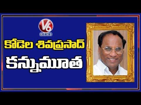 AP Ex Speaker And TDP Senior Leader Kodela Siva Prasad Passes Away  | V6 Telugu News