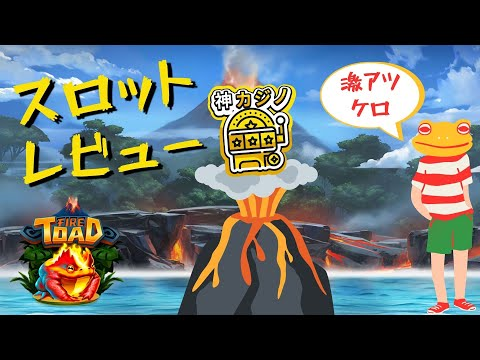 Fire Toad(ファイアートウド)のプレイ動画