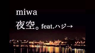 miwafeat.ハジ→夜空。
