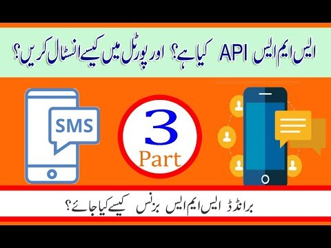 Branded API Gateway Installation into Portal Urdu