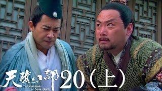 天龙八部 20 (上)慕容复不敌鸠摩智 段誉情急救下王语嫣
