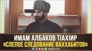 АЛБАКОВ ТIАХIИР - «СЛЕПОЕ СЛЕДОВАНИЕ ВАХХАБИТОВ» 06.07.18