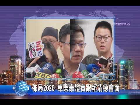 20190807 新唐人亞太電視 八點新聞 搶先看