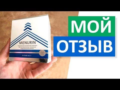 Отзыв на Менурин (Menurin) от простатита