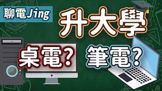 升大學到底要組桌機還是買筆電? (理工科必看) | 聊電Jing
