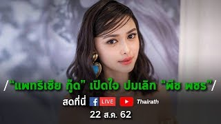 "Live : ""แพทริเซีย กู๊ด"" เปิดใจ ปมเลิก ""พีช พชร"" | Thairath Online"