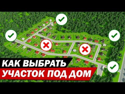 ТОП-9 секретов как выбрать хороший земельный участок под дом?