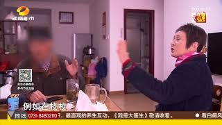 寻情记20180327期:冷火秋烟的家 空巢夫妻的烦心事超清版