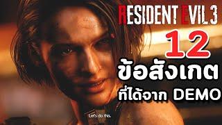 12 ข้อสังเกตจาก Resident Evil 3 Remake Demo