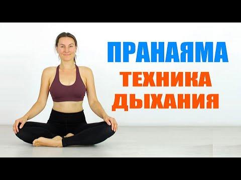 ПРАНАЯМА - Техника дыхания | Дыхательные упражнения | Йога для здоровья | Йога chilelavida
