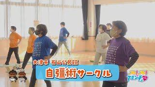 みんなでのびのび健康体操!「自彊術サークル」大津市 石山公民館