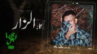 تحميل و مشاهدة Wegz - El Zar | ويجز - الزار prod. DJ Totti MP3