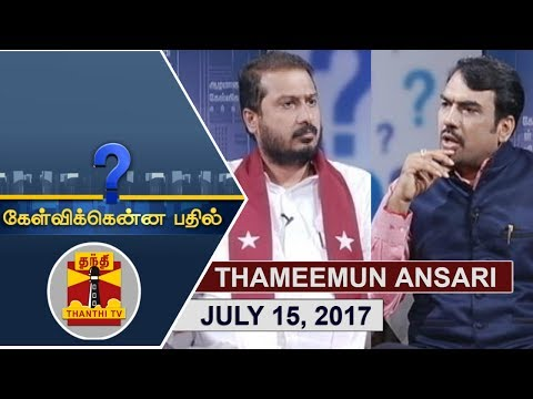 (15/07/2017) Kelvikkenna Bathil | Exclusive Interview with Thameemun Ansari (JMMK) | Thanthi TV