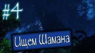 Прохождение James Cameron's Avatar: The Game #4