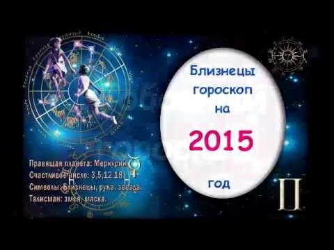 Майл.ру гороскоп совместимость