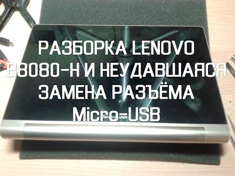 Разборка Lenovo B8080-H (Часть 1)