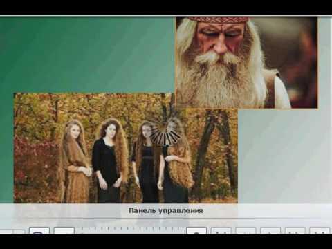Консультация астролога украина