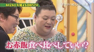 空前のビッグウェーブ到来!!大手コンビニ3社のおにぎりが夢の共演!!4/24火『マツコの知らない世界』TBS