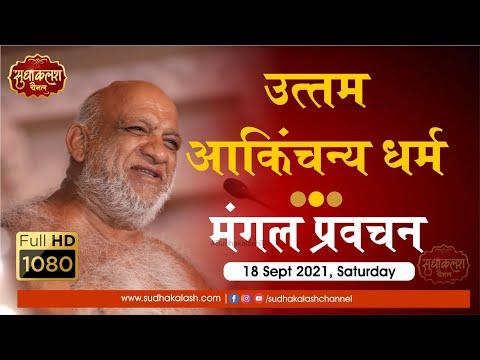 Mangal Pravachan 18 Sept 2021