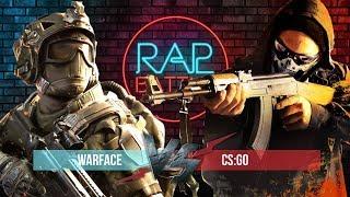 Рэп Баттл - Counter-Strike: Global Offensive vs. Warface (Реванш)
