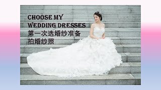 CHOOSE MY WEDDING DRESSES! 第一次选婚纱准备拍婚纱照!! 😍