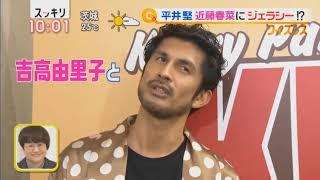 スッキリ!平井堅、きゃりーぱみゅぱみゅインタビュー