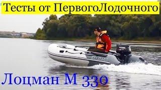 ПВХ лодка ЛОЦМАН М 330? Тест от ПервыйЛодочный.рф! В чем премиальность лодки?