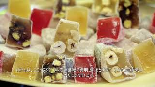 トルコ映像トルコのお菓子「TURKISH_DELIGHTロクム」日本語字幕
