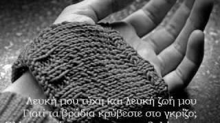 """Natasa Mpofiliou """"Εν Λευκώ"""""""