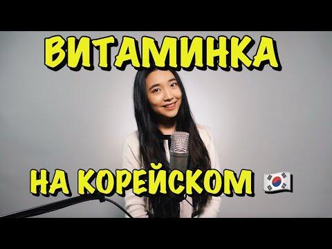 ТИМА БЕЛОРУССКИХ - ВИТАМИНКА НА КОРЕЙСКОМ (Cover by Sasha Lee)