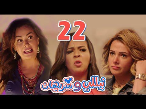 """الحلقة 22 من مسلسل """"نيللي وشريهان"""""""
