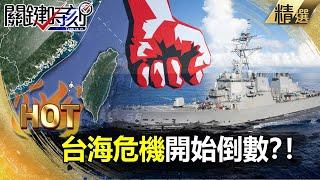 【關鍵時刻】台海危機倒數?!美軍馬侃號穿台海 解放軍氣跳腳!